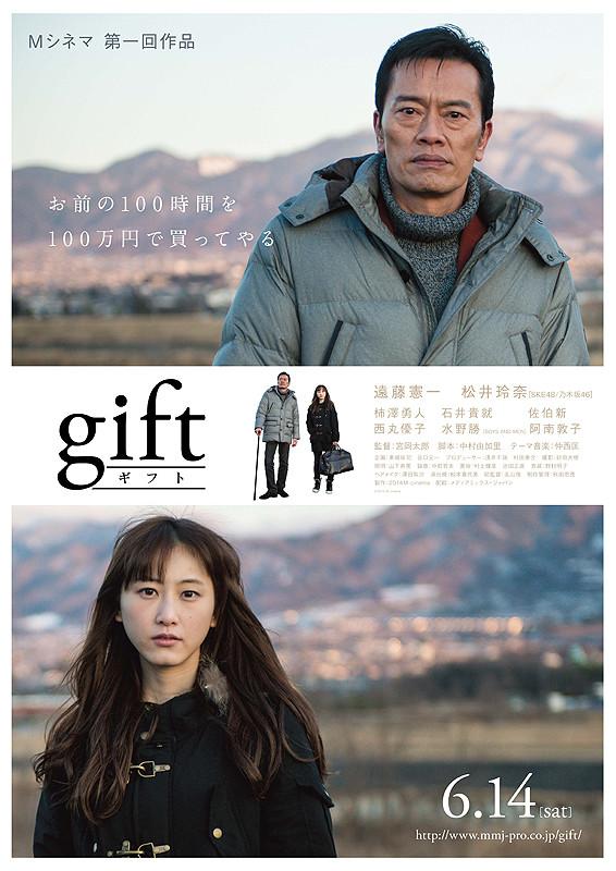 Poster phim Món quà vô giá