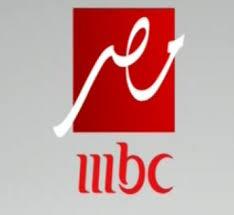 تردد قناة mbc مصر 2 على نايل سات + موقع ام بي سي