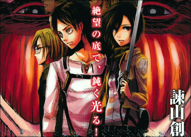 Shingeki no Kyojin Episode 03