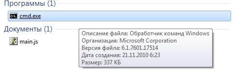 Обработчик команд Windows