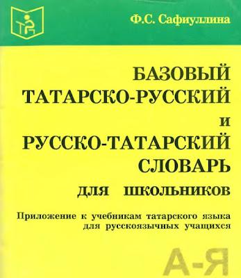 http://www.mediafire.com/download/au6b37ss2x3oolc/F.S.Sajfullina-bazovij_tat-rus_rus-tat_slovar_dlya_shkolnikov_TARIH-2000.djvu
