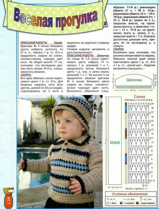 Вязание крючком для детей схемы и фото
