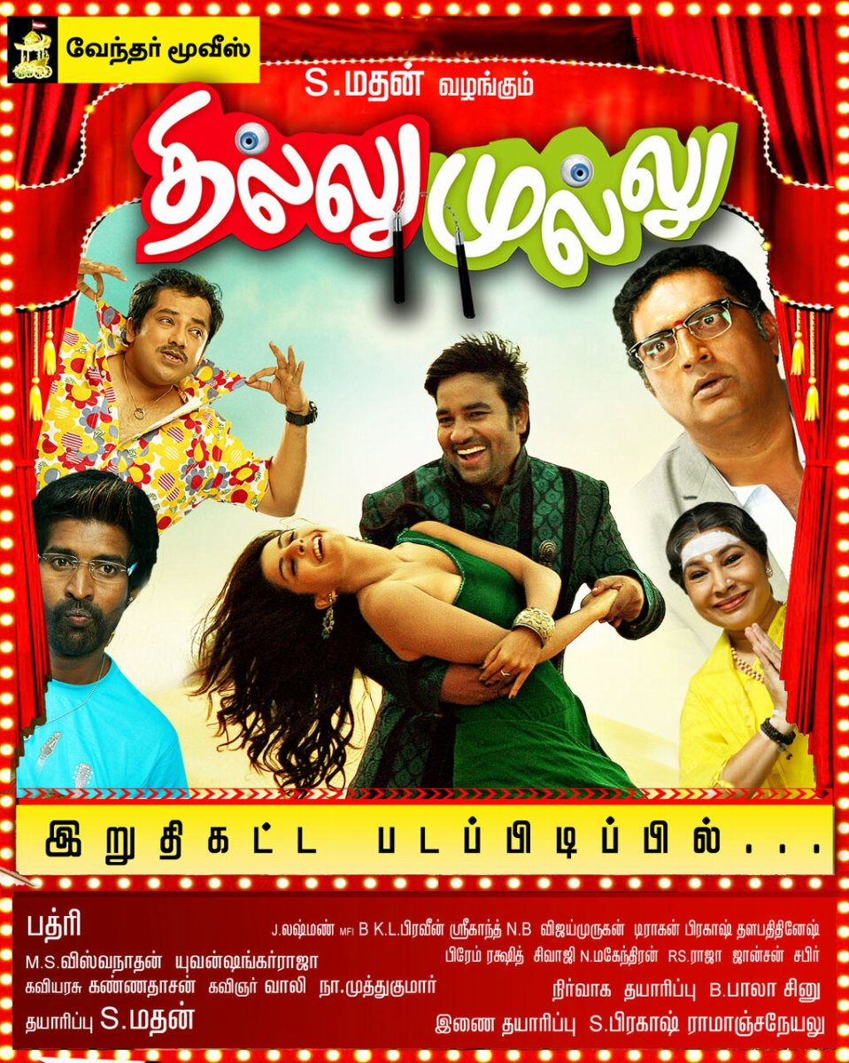 Thillu Mullu Tamil Movie Poster Image Tv Cinema