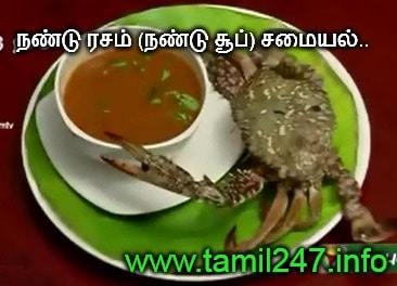 nandu rasam nandu soup recipe in tamil, Crap Rasam recipe, non-veg recipes in tamil language, how to make crab rasam recipe