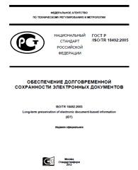 Стандарты электронных документов., Признаки документа.