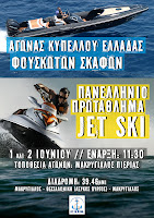 Πανελλήνιο Πρωτάθλημα jet ski