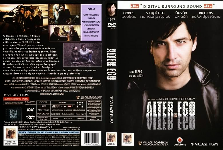 Alter Ego (2007) ταινιες online seires xrysoi greek subs