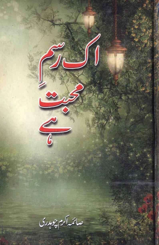 Ik rasm e mohabbat hai novelnovel  by Saima Akrak Chaudhary