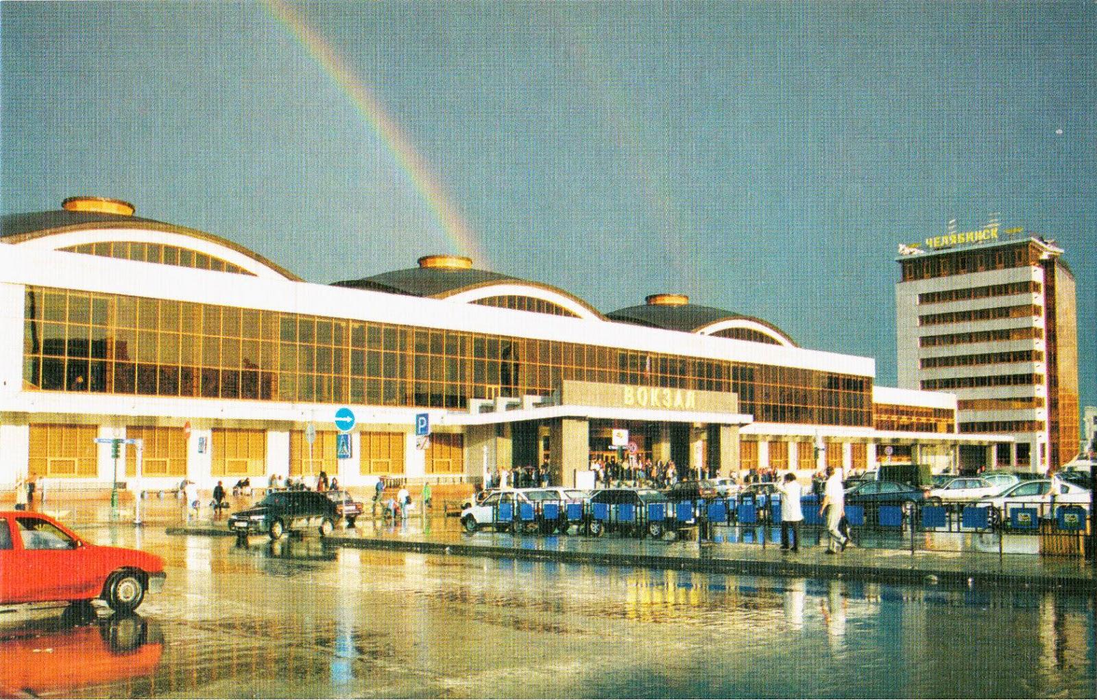 фото челябинск вокзал