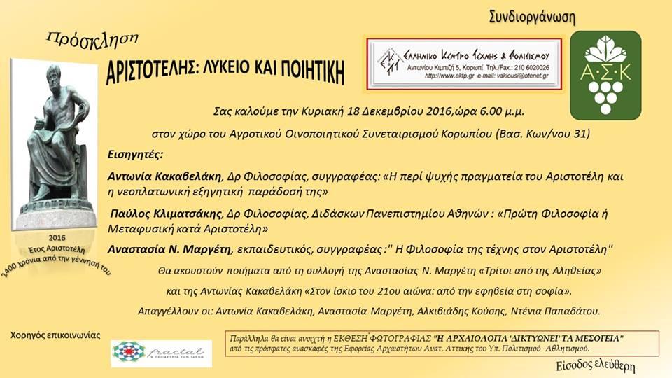 4η παρουσίαση στο Ελληνικό Κέντρο Τέχνης και Πολιτισμού (18-12-2016)