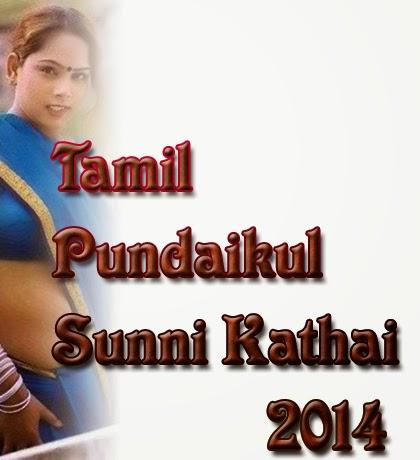 Pundaikul Sunni Images Tamil Pundaikul Sunni Kathai