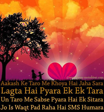 Goodnight SMS Love Shayari