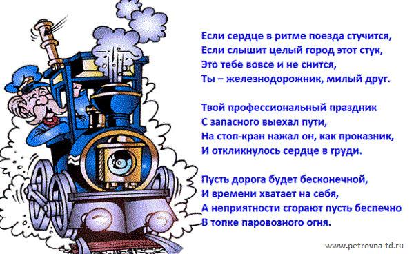 Поздравления на день железнодорожника шуточные
