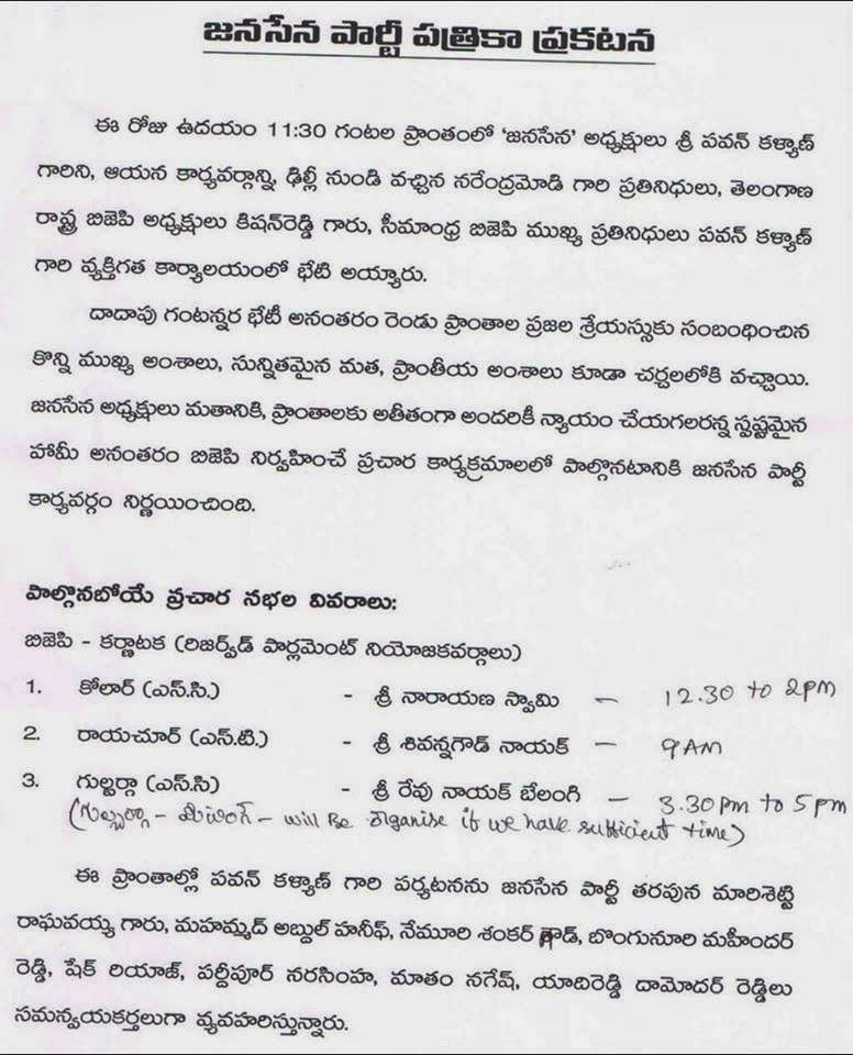 Jana Sena Party Press Note about Pawan Kalyan campaign for BJP in karnataka.
