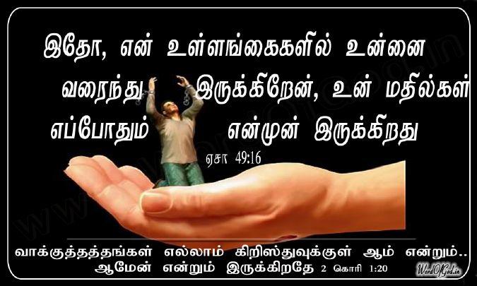 Tamil Bible பரிசுத்த வேதாகமம் (Holy Bible Tamil & English)