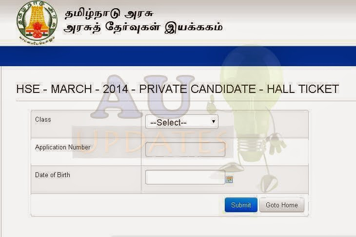TN Board 12th HSE Plus Two Hall Ticket 2015