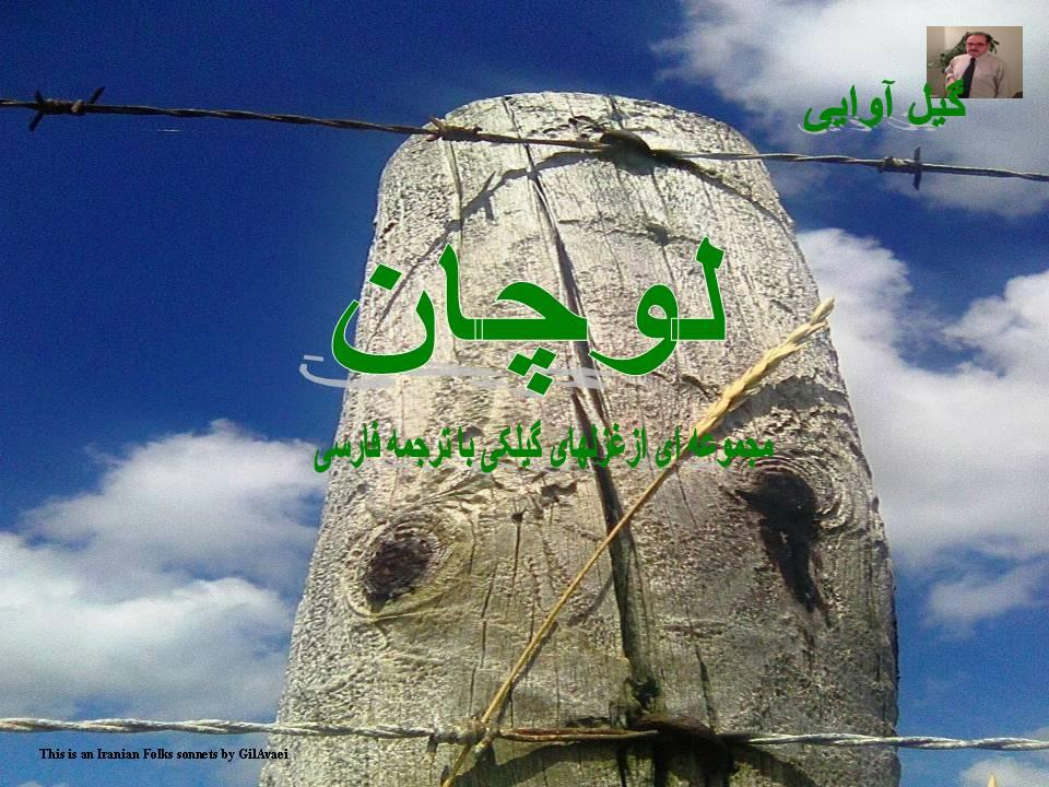 لوچان، غزلهای گیلکی با ترجمه فارسی