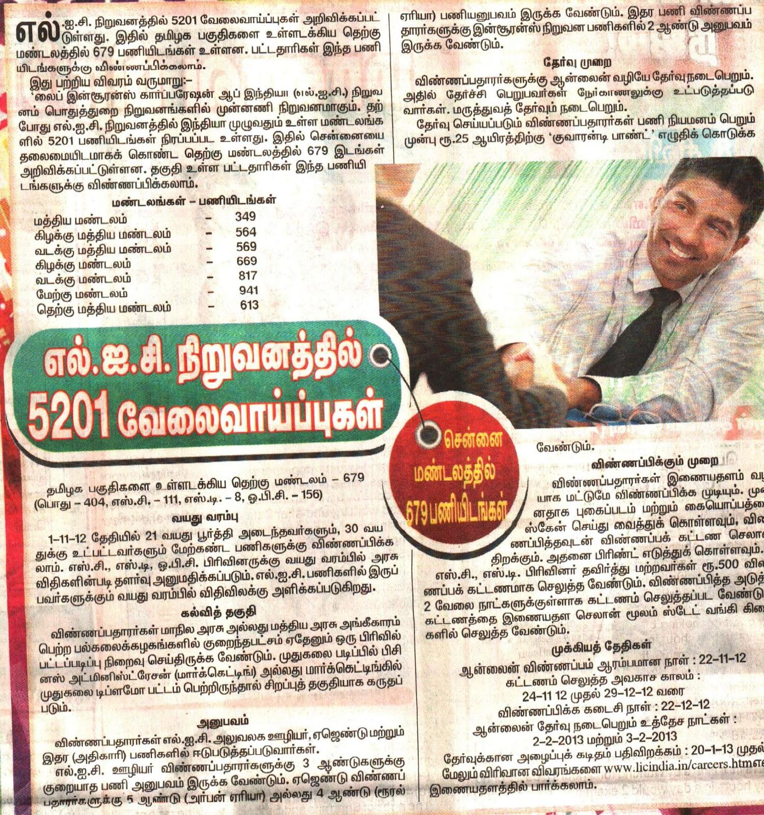 Tamilnadu Govt Jobs 12 07 12