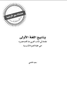 ينابيع اللغة الأولى مقدمة إلى الأدب العربي منذ أقدم عصوره حتى حقبة الحيرة التأسيسية