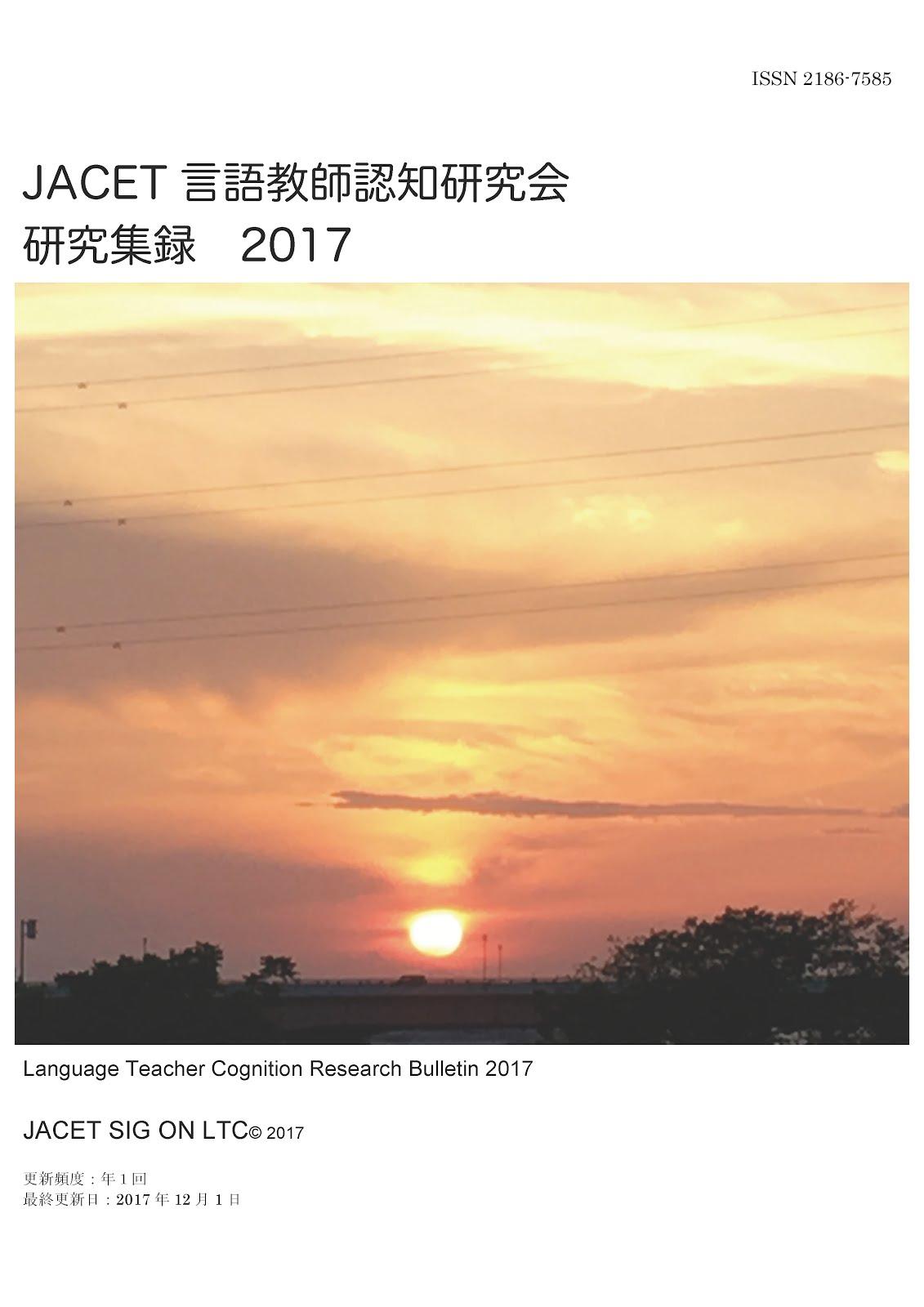 情報 7 新刊 言語教師認知研究会研究集録2017