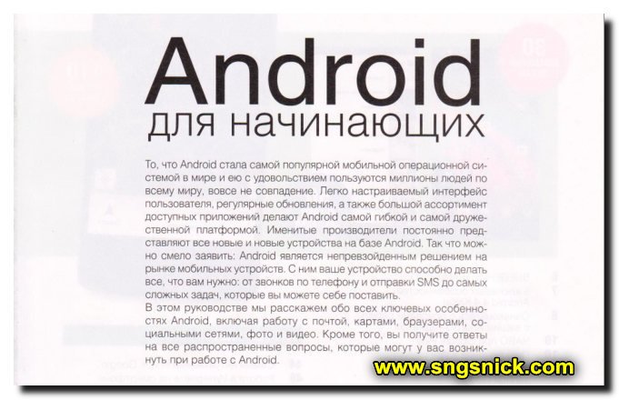 Chip, спецвыпуск №2 - 2014. Android для начинающих