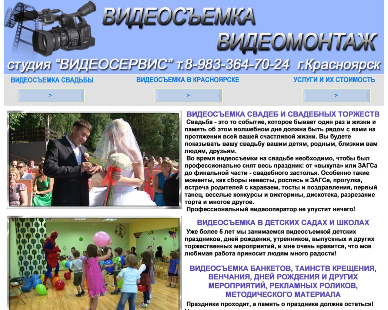 http://www.studia-videoservis.ru