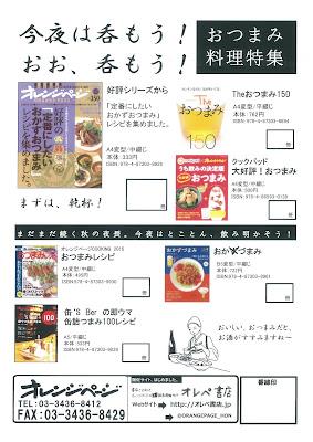 http://www.orangepage.net/book/pdf/order/season/1510_otsumami.pdf