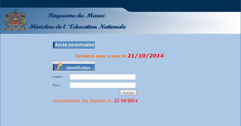 تحديث جديد لموقع الموارد البشرية بتاريخ 21/11/2014
