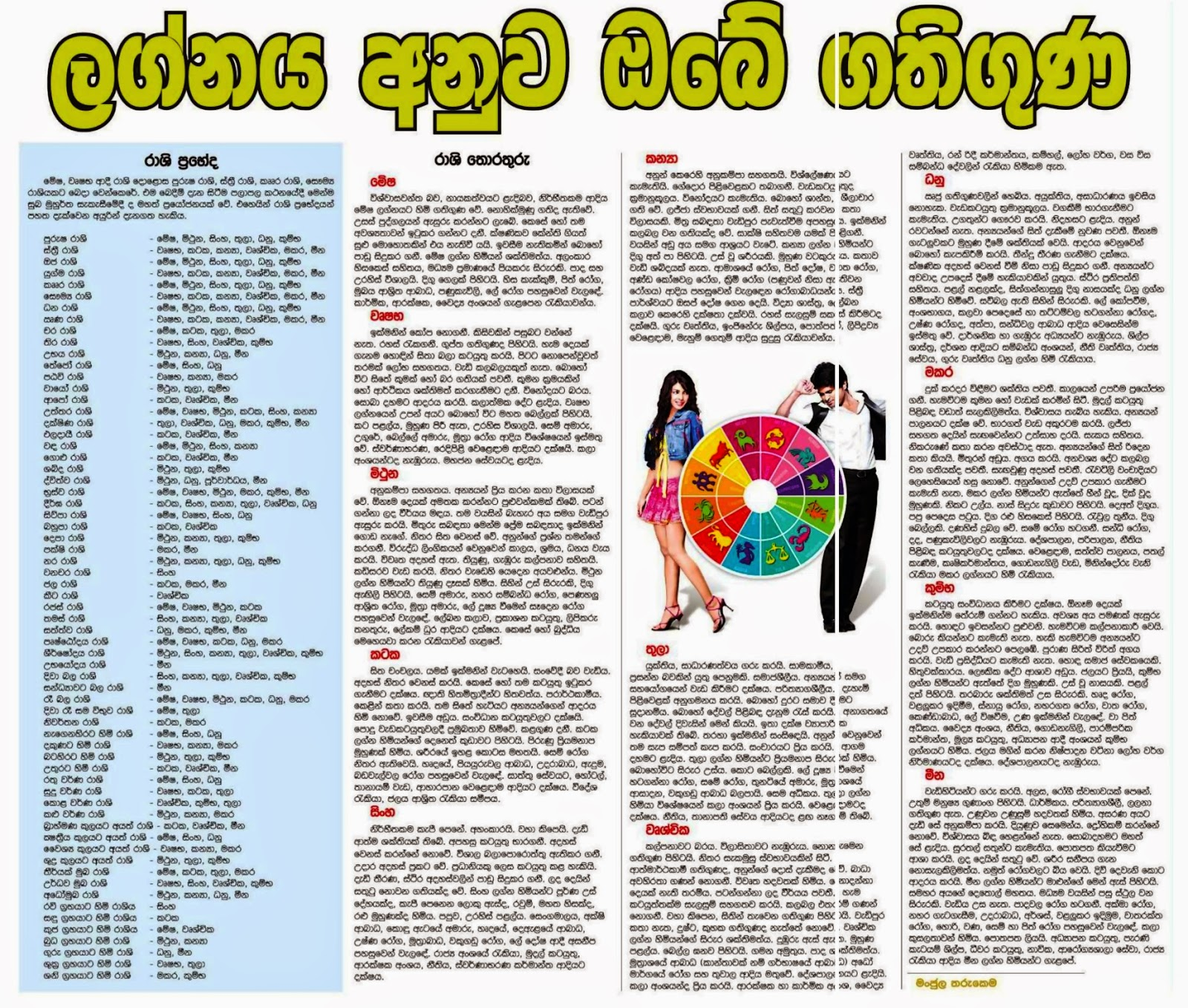 lankadeepa newspaper sinhala today