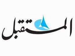 وظائف جريدة المستقبل اللبنانية