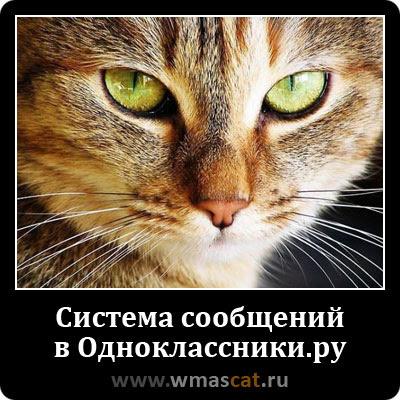 Сообщения в Одноклассники.ру