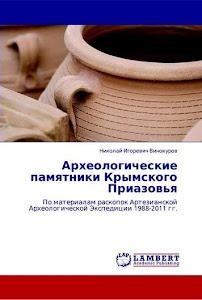 Археологические Памятники Крымского Приазовья