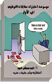 موسوعة اختبارات مقابلات التوظيف (الجزء الاول)