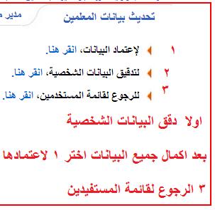 شرح لطريقة عمل اللقطة المعلوماتية 6.png