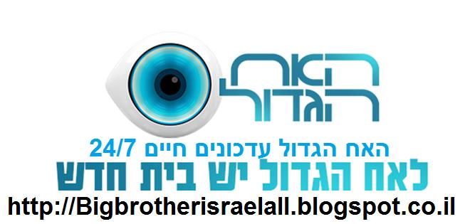 האח הגדול | בלוג האח הגדול עדכונים חיים 7/24