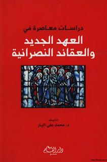 دراسات معاصرة في العهد الجديد و العقائد النصرانية