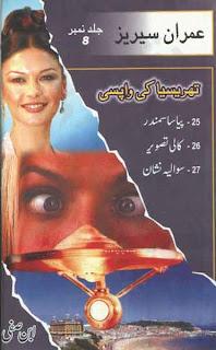 Imran Series By Ibn e Safi Piyasa Samandar Kaali Tasveer Sawaliyah Nishan