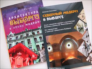 Книги по северному модерну Выборга