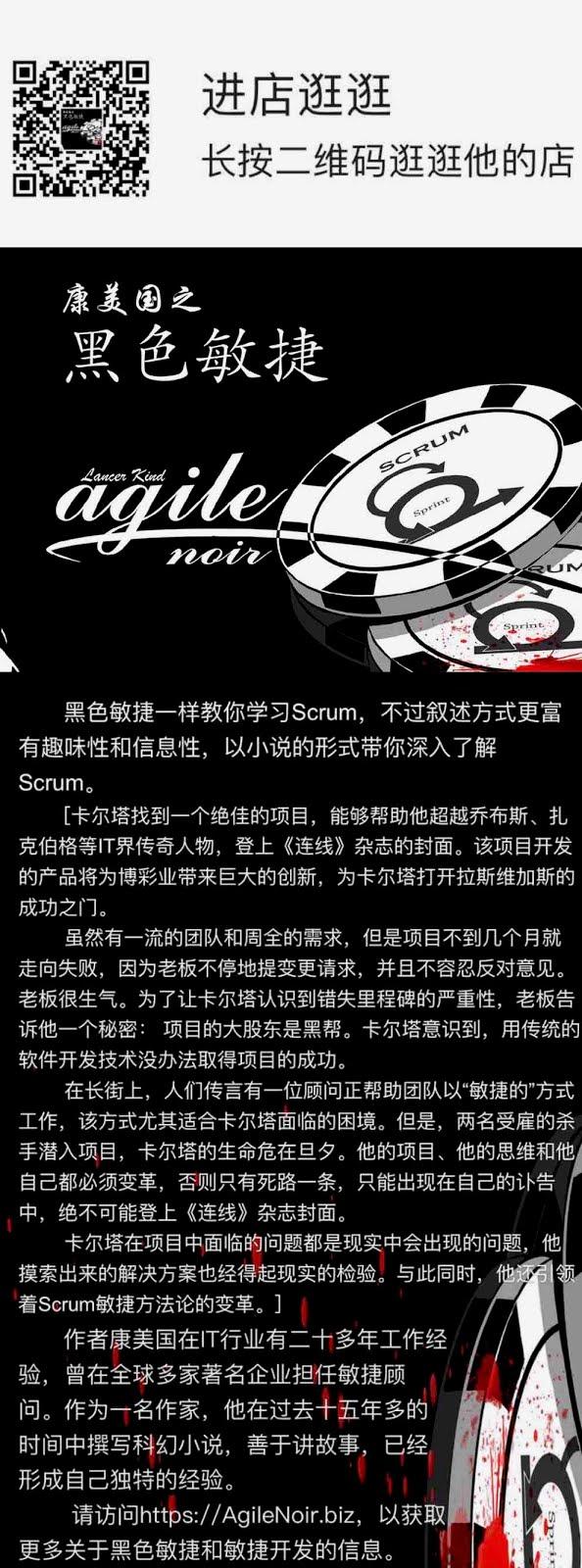 Agile Noir Mandarin edition (English ed. is further down)