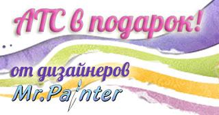 АТС от дизайнеров Mr. Painter