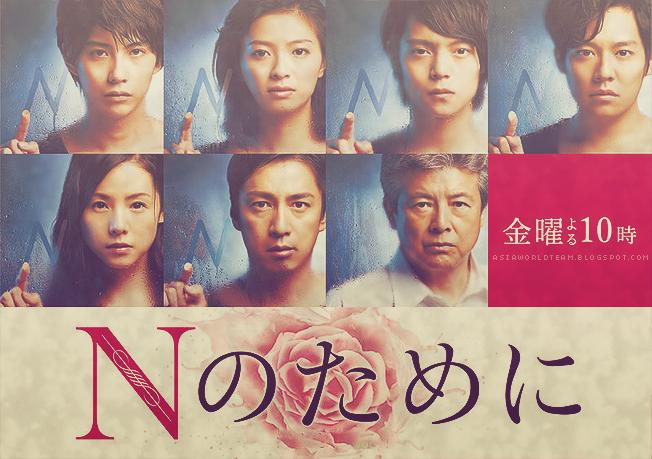 رد: [الدراما اليابانية] أيّ شيءٍ لأجل Anything for N ※ N,أنيدرا