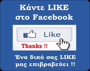 O VIDEOKOSMOS στο FB