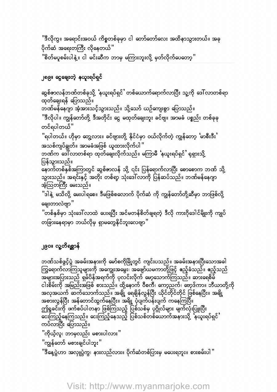 Knowledge, burmese jokes