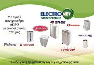 ELECTRONET