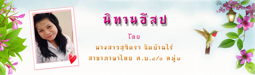 THAI Teacher By Nui