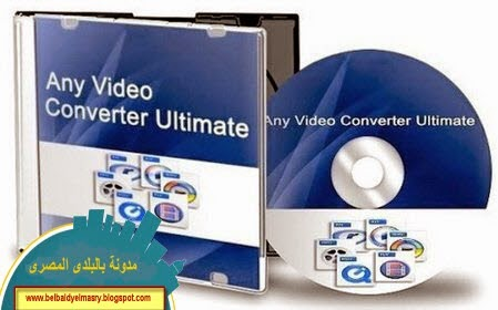 حمل احدث اصدار من برنامج التحويل بين جميع صيغ الفيديو الشعبيه Any Video Converter Ultimate 5.7.6 بحجم 35 ميجا بايت