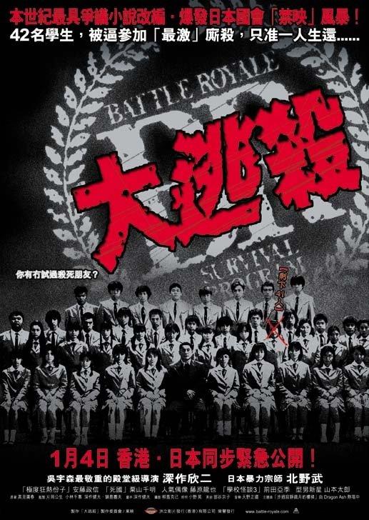 Battle Royale full movie