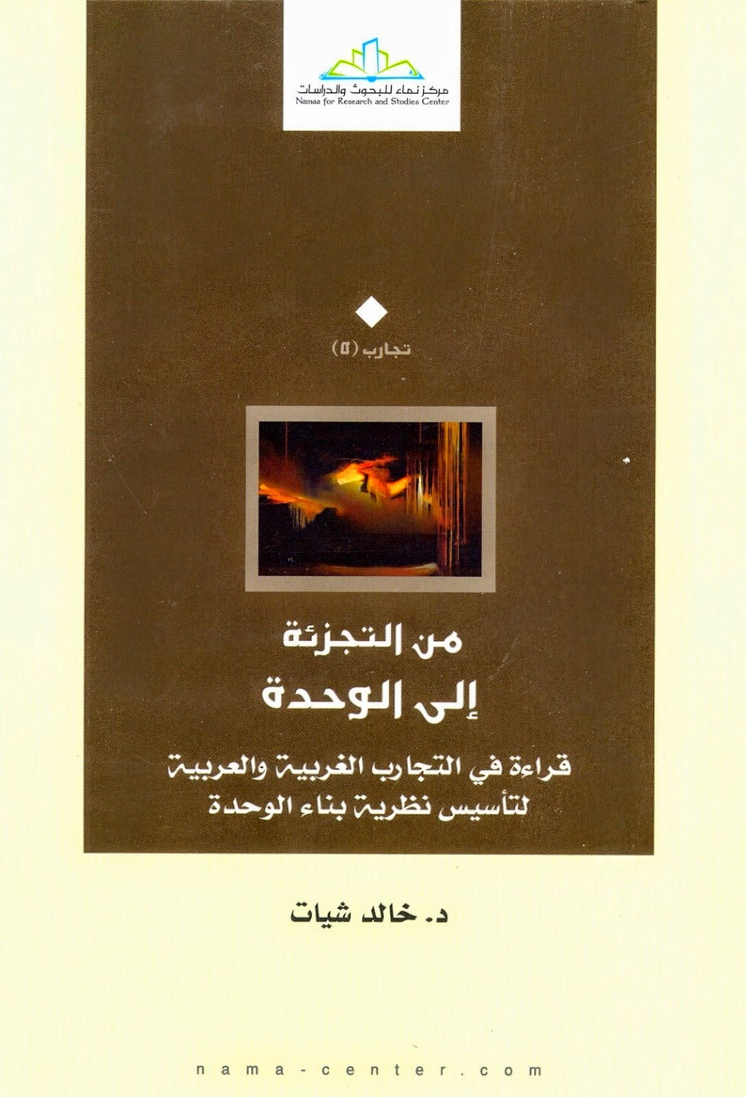 من التجزئة إلى الوحدة: قراءة في التجارب الغربية والعربية لتأسيس نظرية بناء الوحدة - خالد شيات pdf
