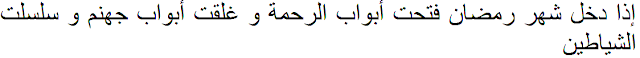 Keutamaan dan Keistimewaan Bulan Ramadhan