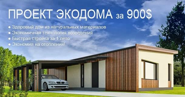 Проект дома из соломы за 900$